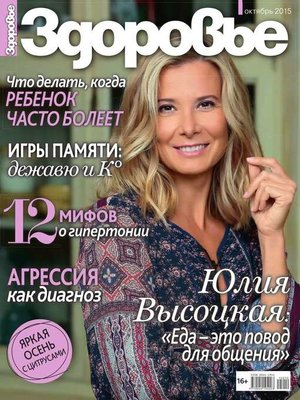 cover image of Здоровье 10-2015