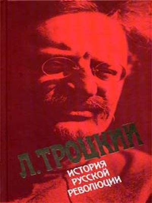cover image of История русской революции. Том I