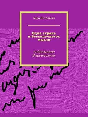 cover image of Одна строка и бесконечность мысли. Подражание Вишневскому