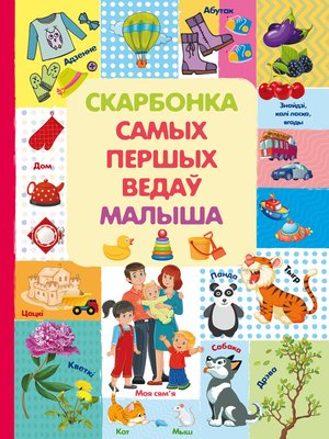 cover image of Скарбонка самых першых ведаў малыша