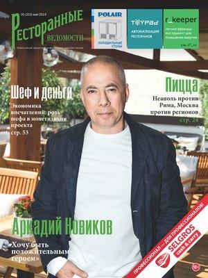 cover image of Ресторанные ведомости №05/2019
