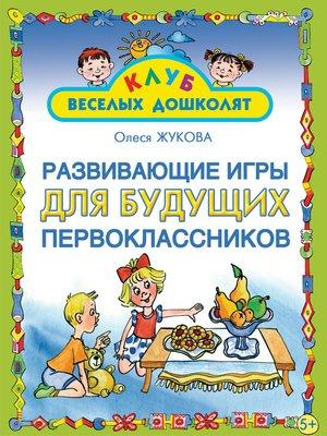 cover image of Развивающие игры для будущих первоклассников