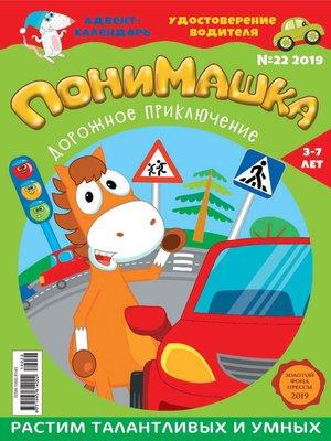 cover image of ПониМашка №22/2019