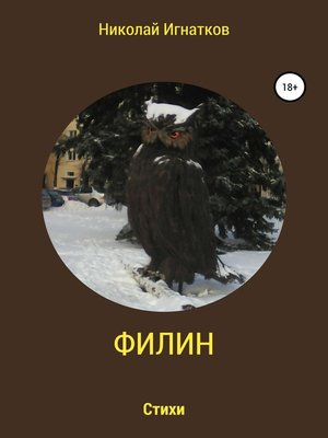 cover image of Филин. Книга стихотворений