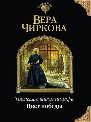 cover image of Цвет победы