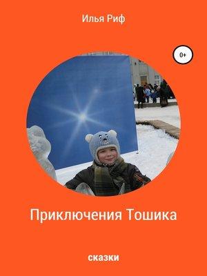 cover image of Приключения Тошика