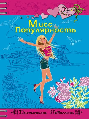 cover image of Мисс Популярность