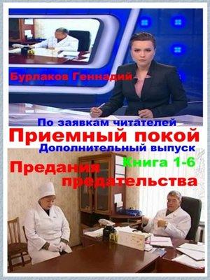 cover image of Приемный покой. Книга 1-6. Предания предательства