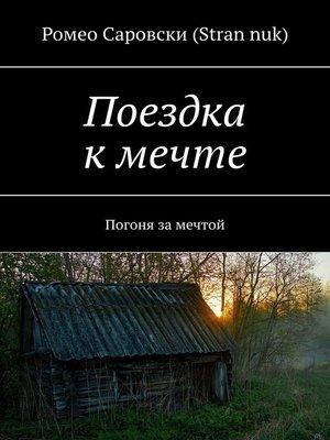 cover image of Поездка кмечте. Погоня замечтой