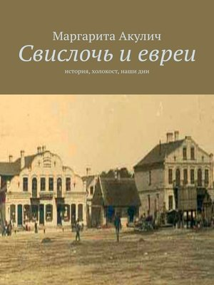 cover image of Свислочь иевреи. История, холокост, наши дни
