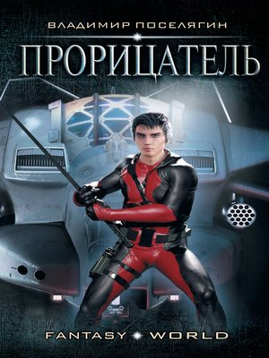 cover image of Прорицатель