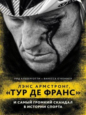 cover image of Лэнс Армстронг, «Тур де Франс» и самый громкий скандал в истории спорта