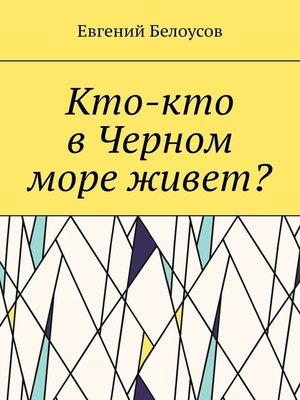 cover image of Кто-кто вЧерном море живет?
