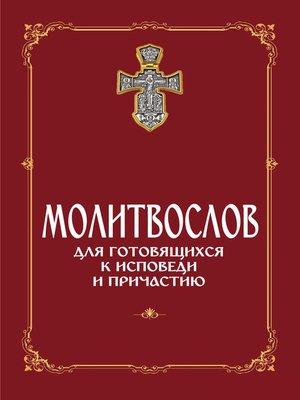 cover image of Молитвослов для готовящихся к Исповеди и Причастию (с раздельными канонами)