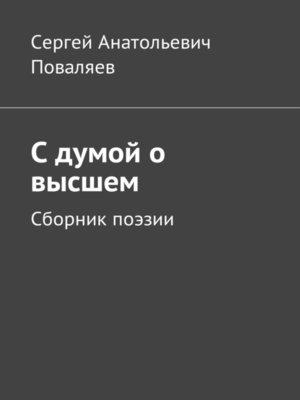 cover image of С думой о высшем. Сборник поэзии