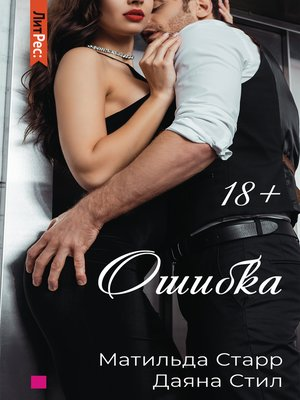 cover image of Ошибка