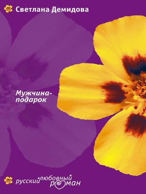 cover image of Мужчина-подарок