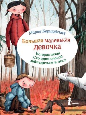 cover image of Сто один способ заблудиться в лесу