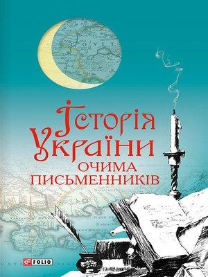 cover image of Історія України очима письменників