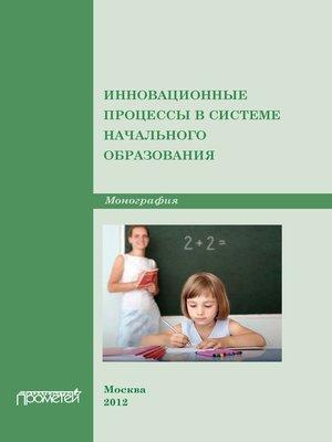cover image of Инновационные процессы в системе начального образования