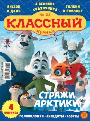 cover image of Классный журнал №21/2019