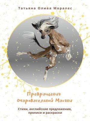 cover image of Превращения очаровательной Масяни. Стихи, английские предложения, прописи и раскраски