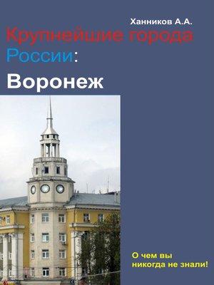 cover image of Воронеж