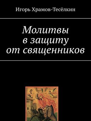 cover image of Молитвы взащиту отсвященников