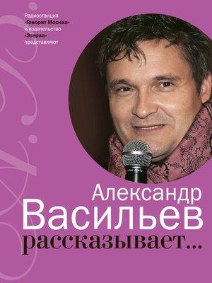 cover image of Александр Васильев рассказывает...