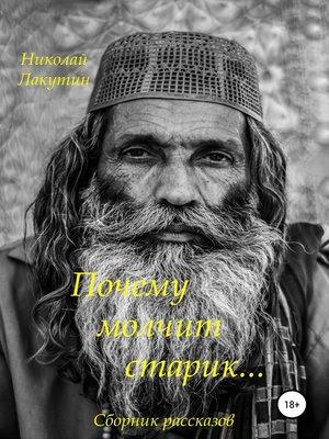 cover image of Почему молчит старик