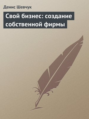 cover image of Свой бизнес