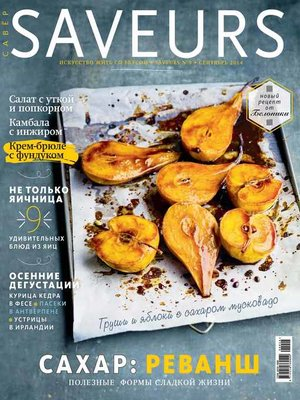 cover image of Журнал Saveurs №09/2014