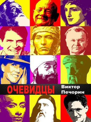 cover image of Очевидцы