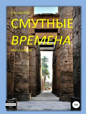 cover image of Смутные времена. Книга 6