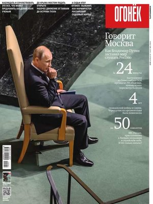 cover image of Огонёк 39-2015