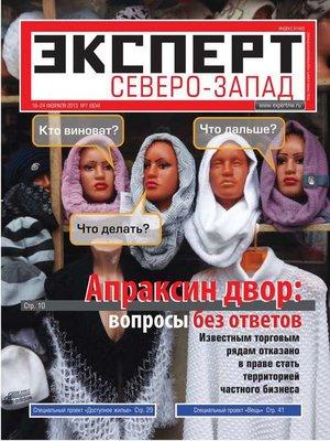 cover image of Эксперт Северо-Запад 7-2013