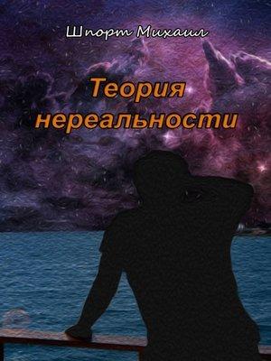 cover image of Теория нереальности