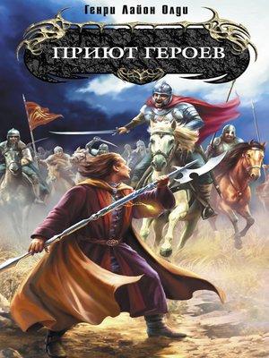 cover image of Приют героев