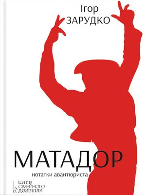 cover image of Матадор. Нотатки авантюриста