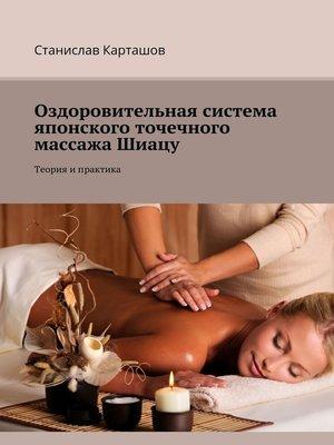 cover image of Оздоровительная система японского точечного массажа Шиацу. Теория ипрактика