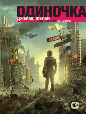 cover image of Карантин
