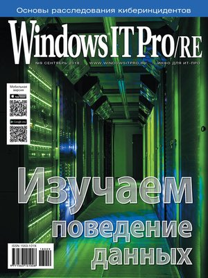 cover image of Windows IT Pro/RE №09/2018