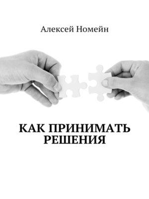 cover image of Как принимать решения