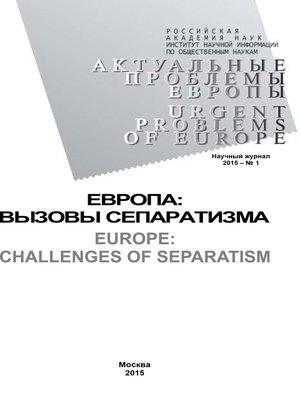 cover image of Актуальные проблемы Европы №1 / 2015