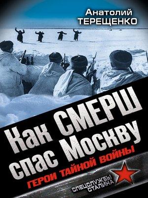 cover image of Как СМЕРШ спас Москву. Герои тайной войны