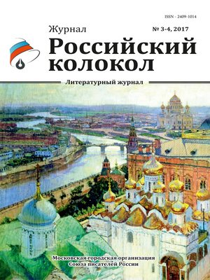 cover image of Российский колокол №3-4 2017