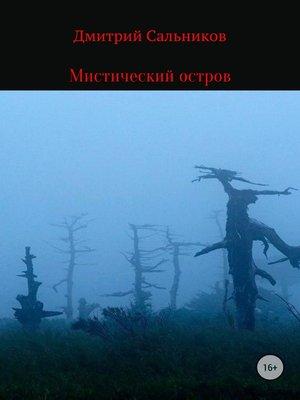 cover image of Мистический остров