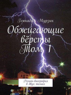 cover image of Обжигающие вёрсты. Том1. Роман-биография вдвух томах