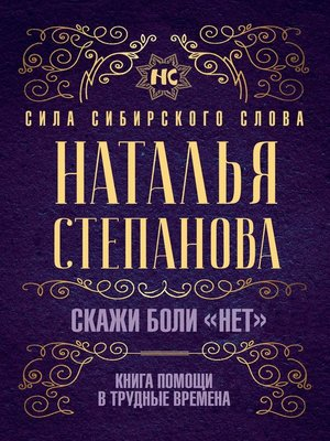 cover image of Скажи боли «нет». Книга помощи в трудные времена