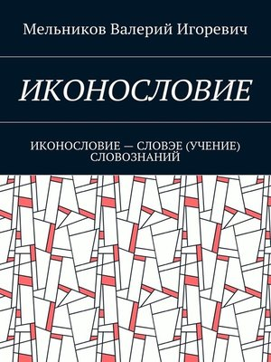 cover image of ИКОНОСЛОВИЕ. ИКОНОСЛОВИЕ – СЛОВЭЕ (УЧЕНИЕ) СЛОВОЗНАНИЙ